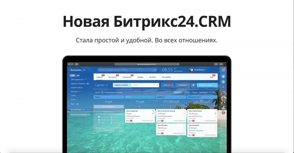 Курс Битрикс24 -CRM