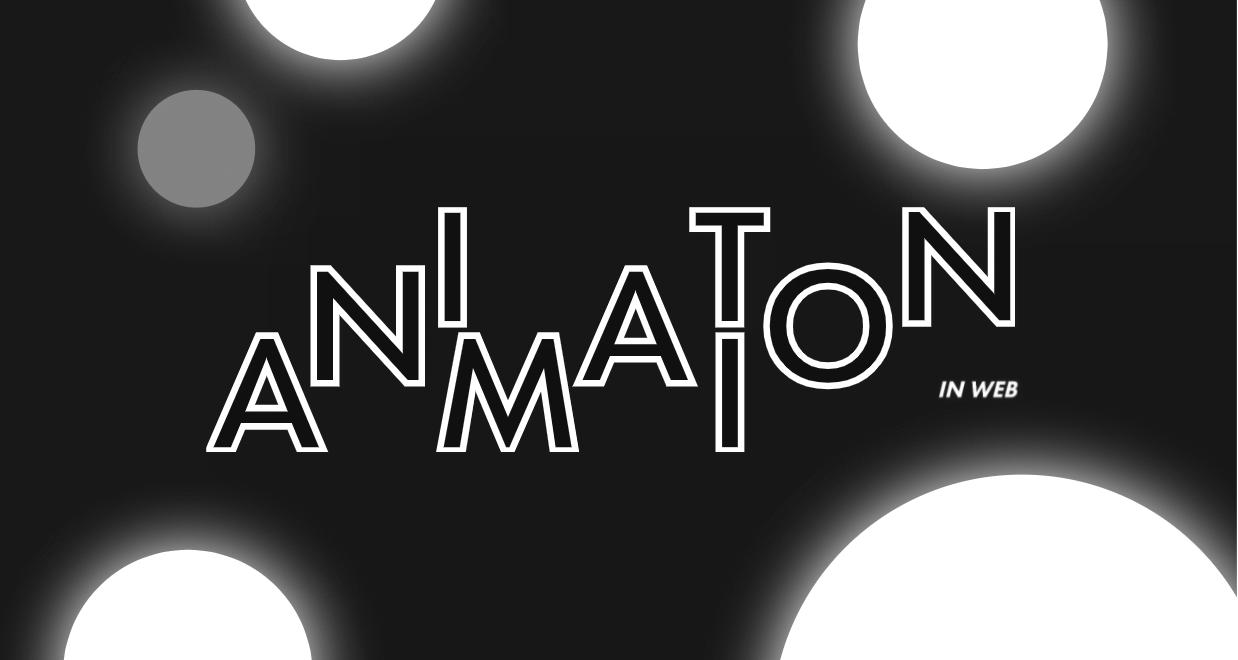 Анимация в вебе